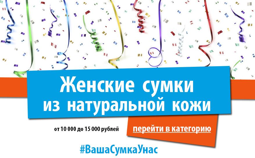 Женские сумки от 10000 до 15000 рублей