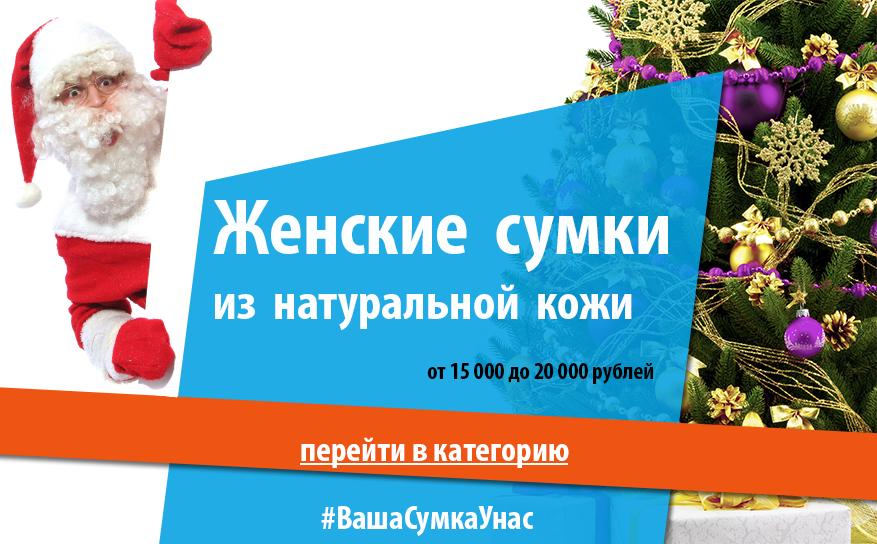Женские сумки от 15000 до 20000 рублей