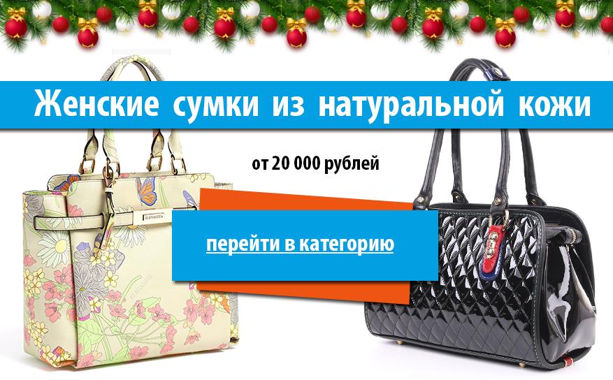 Женские сумки от 20000 рублей