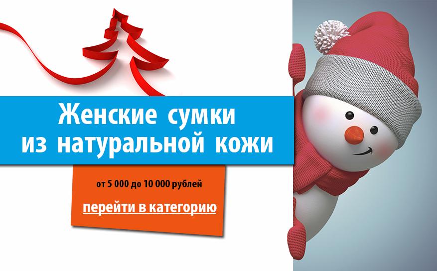 Женские от 5000 до 10000 рублей