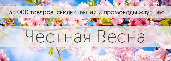 Честная Весна
