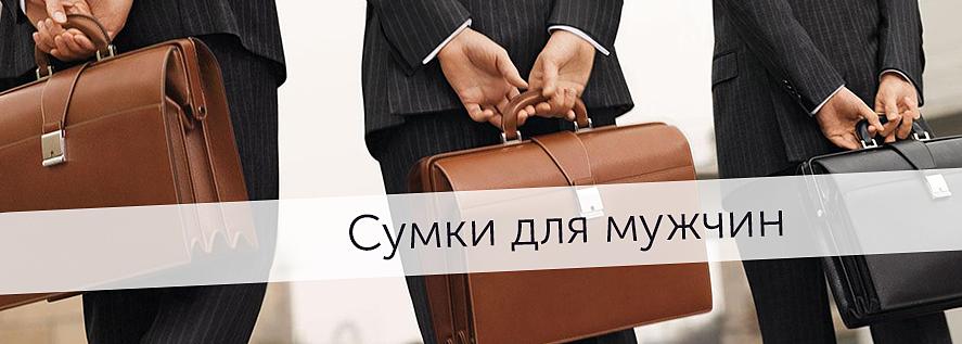 Сумки для мужчин купить в интернет-магазине Мир Сумок