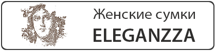 Женские сумки ELEGGANZA