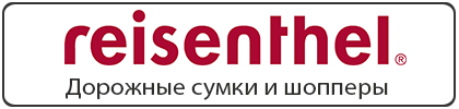 Дорожные сумки Reisenthel