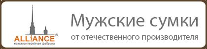 Мужские сумки Кожгалантерейной Фабрики Альянс