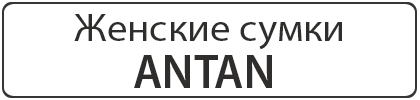 Женские сумки АНТАН