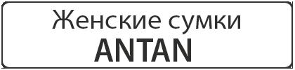 Женские сумки АНТАН