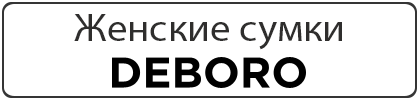 Женские сумки ДЕБОРО