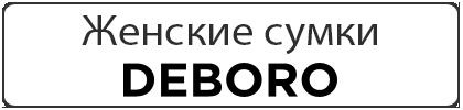 Женские сумки ДЕБОРО