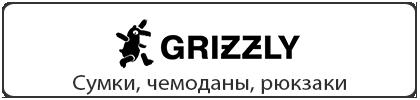 Дорожный ассортимент ГРИЗЛИ