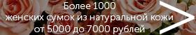 Женские кожаные сумки от 5000 до 7000 рублей