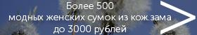 Женские сумки из кож.зама до 3000 руб