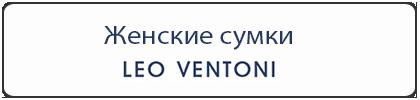 Женские сумки ЛЕО ВЕНТОНИ