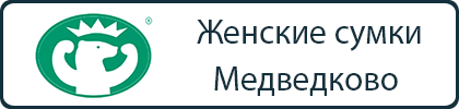 Женские сумки Медведково