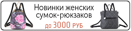 Новинки женских сумок-рюкзаков до 3000 рублей