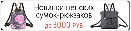 Новинки женских сумок-рюкзаков до 3000 рублей
