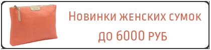 Новинки женских сумок из натуральной кожи до 6000 руб