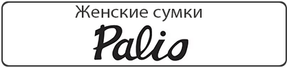 Женские сумки Palio