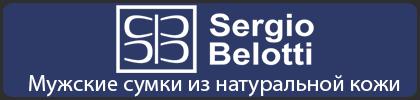 Мужские сумки Сергио Белотти