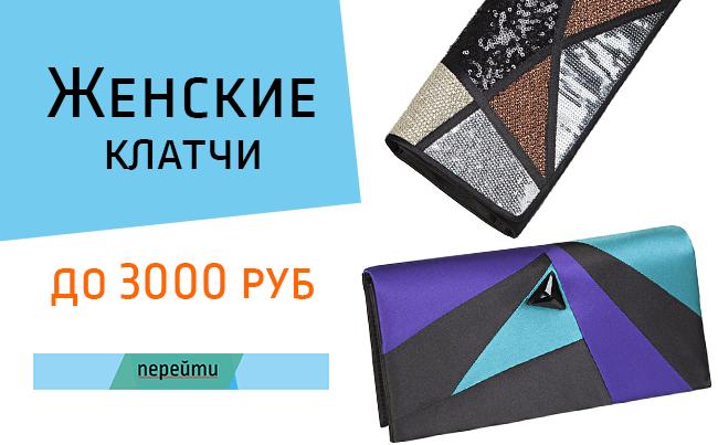 Женские клатчи до 3000 рублей