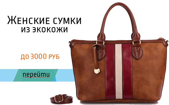 Женские сумки из экокожи до 3000 рублей