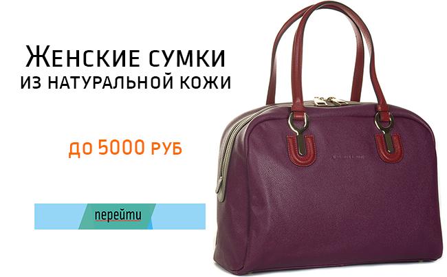 Женские сумки из натуральной кожи до 5000 руб