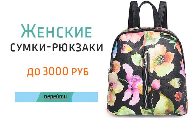 Женские сумки-рюкзаки до 3000 рублей