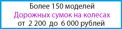 Дорожные сумки от 2200 до 6000 рублей