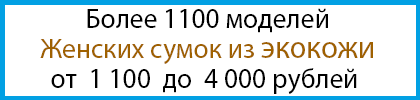 женские сумки из искусственной кожи от 1100 до 4000 руб