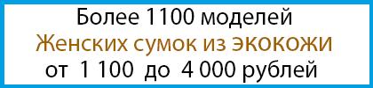 женские сумки из искусственной кожи от 1100 до 4000 руб