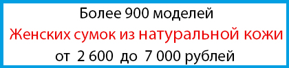 Женские сумки из натуральной кожи от 2600 до 7000 рублей