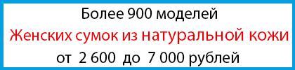 Женские сумки из натуральной кожи от 2600 до 7000 рублей