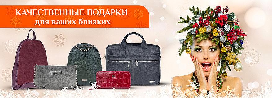 2d55cf52e999 Успейте купить подарки!